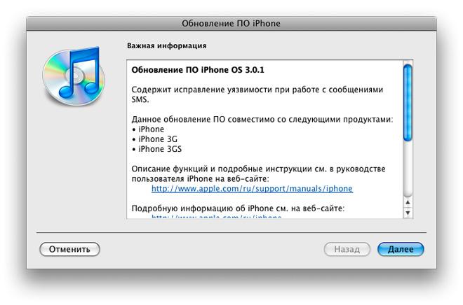 Apple выпустила обновление прошивки iPhone OS 3.0.1