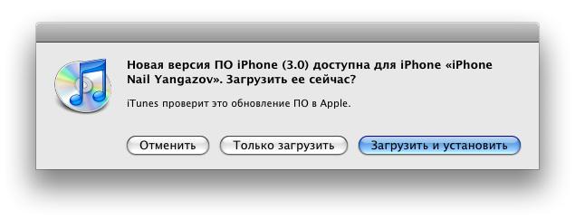 iPhone OS 3.0 доступна для скачивания