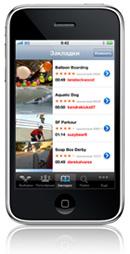 Новые подробности о iPhone 3.0