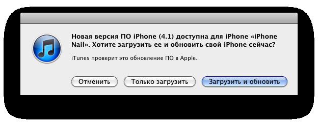 Обновление iOS 4.1