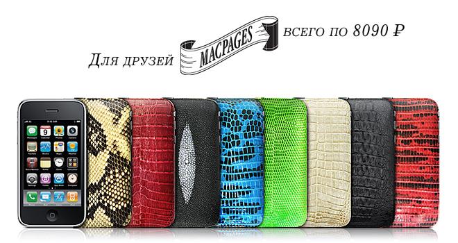 Отделка кожей вашего iPhone — специальные скидки пользователям macpages.ru