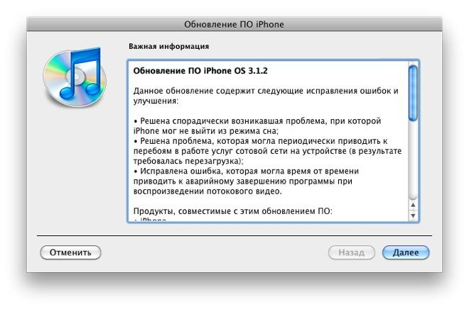 Обновление iPhone OS 3.1.2