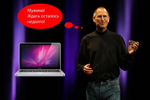 Тем, кто ждет новые MacBook Pro, Стив Джобс посоветовал не беспокоиться
