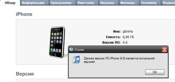 Мнение о iOS 4.0 на iPhone 3G
