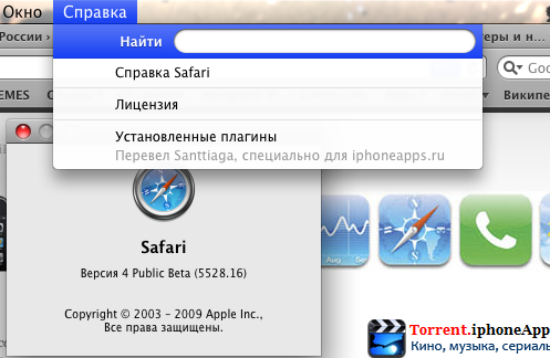 Русификация Safari 4 beta + твики