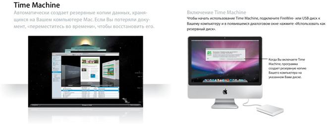 Официальное руководство по Mac OS X Leopard