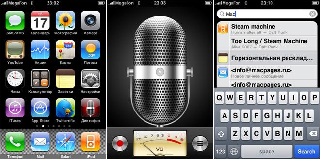 iPhone OS 3.0: первые впечатления
