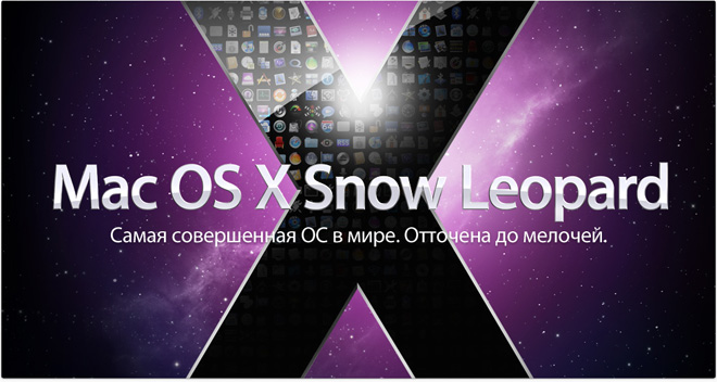OS X 10.6 Snow Leopard — самая продвинутая ОС в мире