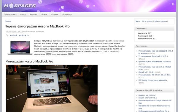 МакСтраницы рунета: смена дизайна сайта