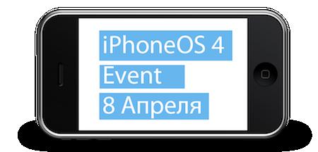 Apple разослала приглашения на iPhone OS 4 Event
