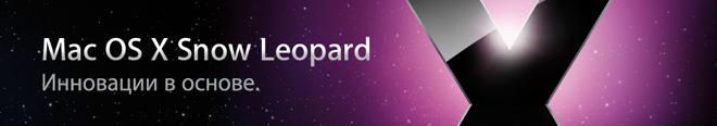 Работа над API в Mac OS X Snow Leopard завершена