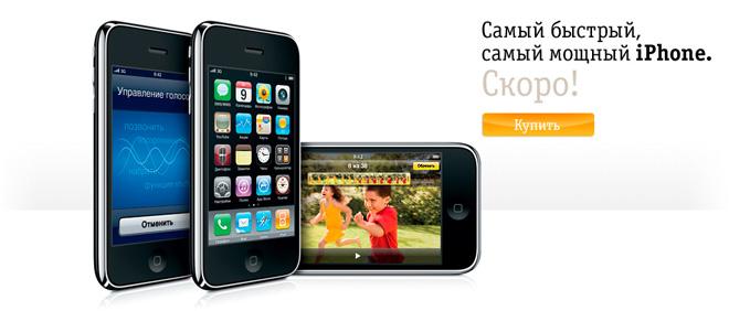 Билайн принимает предзаказы на iPhone 3GS