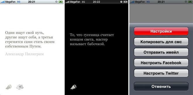 Forismatic — цитатник для iPhone отечественного производства