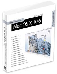 «Просто о сложном: Mac OS X 10.6» — первая книга о Snow Leopard на русском языке скоро в продаже