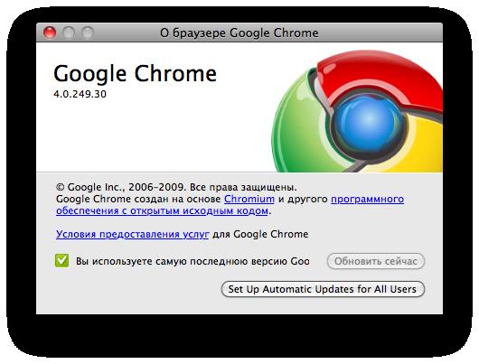 Google Chrome для Mac официально в публичной бете