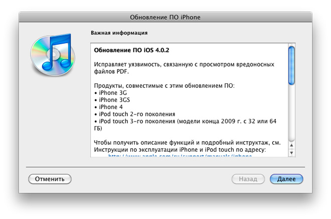 Обновление iOS 4.0.2