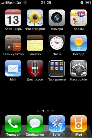 iPhone OS 4.0 Beta на моем iPhone 3G: это не просто маркетинг