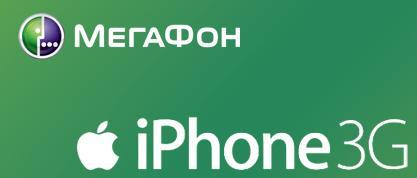 iPhone Мегафон
