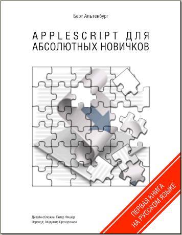 Полезная литература о Mac OS